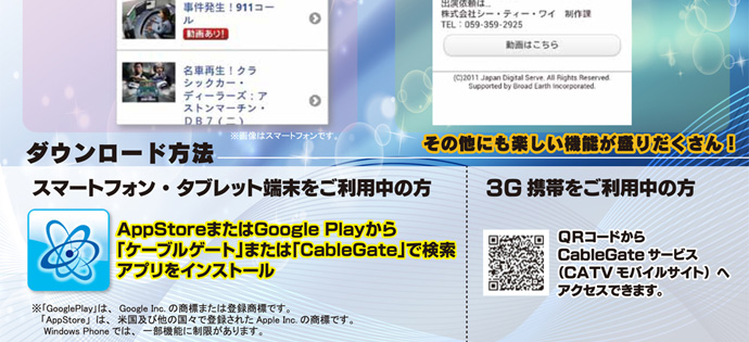 Cable Gateがリニューアル