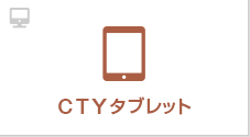 CTYタブレット