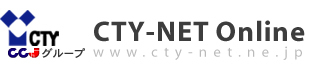 CTY-NET オンライン