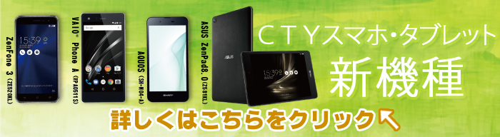 CTYスマホでお手軽にスマホを楽しもう